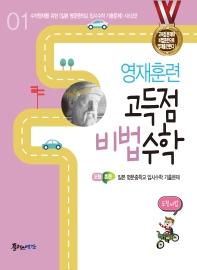 영재훈련 고득점 비법수학. 1: 도형비법(일본 명품중학교 입시수학 기출문제 시리즈)