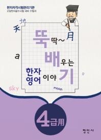 뚝딱 배우는 한자영어 이야기 4급