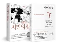 지리의 힘 + 영어의 힘 세트(전2권)