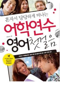 어학연수 영어첫걸음(혼자서 당당하게 떠나는)