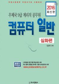 컴퓨터 일반: 심화편(우체국 9급 계리직 공무원)(2016)