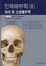 인체해부학. 3: 머리 및 신경해부학