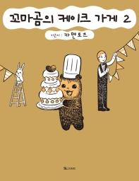꼬마곰의 케이크 가게. 2(SL코믹스)