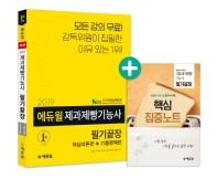 제과제빵기능사 필기 끝장(2019)(에듀윌)(2판)