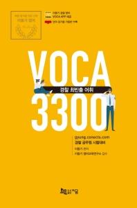 경찰 최빈출 어휘 3300(2020)
