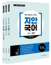 지안 국어(7 9급)세트(2020)(개정판)(전3권)