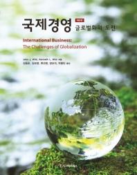 국제경영(8판)