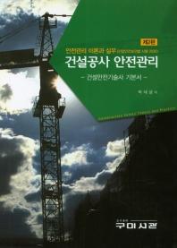 건설공사 안전관리(2020)(2판)