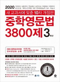 중학영문법 3800제 3학년(2020)