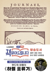 하멜 표류기(초판본)