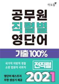 공무원 직렬별 영단어 기출100%(2021)