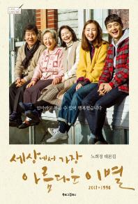 세상에서 가장 아름다운 이별 2017+1996(노희경 드라마 대본 8)