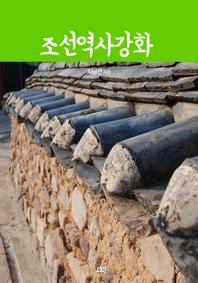 조선역사강화