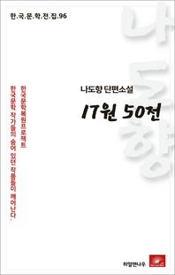 나도향 단편소설 17원 50전(한국문학전집 96)