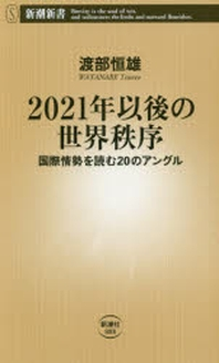 2021年以後の世界秩序 國際情勢を讀む20のアングル