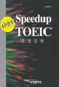 SPEEDUP TOEIC 문법공략(4주완성)