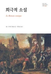 희극적 소설(한국연구재단 학술명저 번역총서 서양편 423)(양장본 HardCover)