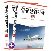 항공산업기사 필기+실기