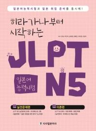 JLPT 일본어능력시험 N5