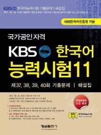 국가공인자격 KBS 한국어 능력시험. 11(CD1장포함)
