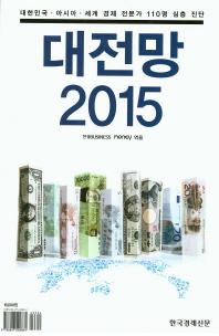 대전망 2015