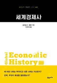 세계경제사(교유서가 첫단추 시리즈 17)