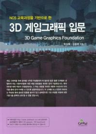 3D 게임그래픽 입문(NCS 교육과정을 기반으로 한)
