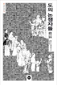 도의 논쟁자들(China Library 2)