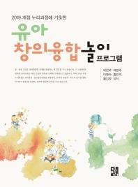 유아 창의융합놀이 프로그램(2019 개정 누리과정에 기초한)