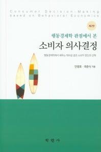 소비자 의사결정(행동경제학 관점에서 본)(2판)(양장본 HardCover)