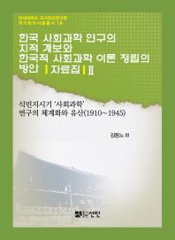 한국 사회과학 연구의 지적 계보와 한국적 사회과학 이론 정립의 방안 자료집. 2(연세대학교 국가관리연구?