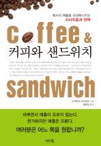 커피와 샌드위치