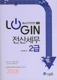 전산세무 2급(2018)(Login)