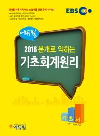 분개로 익히는 기초회계원리(2016)(EBS 에듀윌)