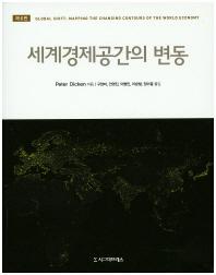 세계경제공간의 변동(6판)