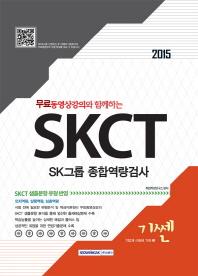 SKCT SK그룹 종합역량검사(2015)(기쎈) (수험서)