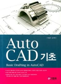 Auto CAD기초