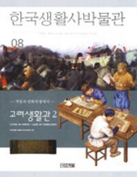 한국생활사박물관 8(고려생활관 2)