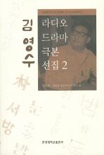 김영수 라디오 드라마 극본 선집. 2(광화문 영상미디어센터 미디어교육총서 2)