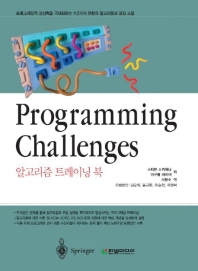 알고리즘 트레이닝 북 (PROGRAMMING CHALLENGES)