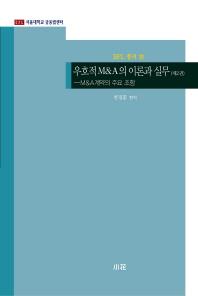우호적 M&A의 이론과 실무. 2(BFL 총서 13)
