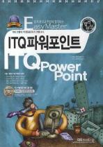 ITQ 파워포인트(2009)(합격완성)(스프링)