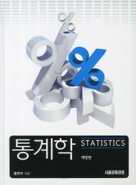 통계학(개정판 2판)(양장본 HardCover)