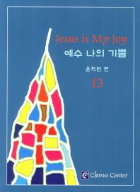 예수 나의 기쁨. 13(악보)