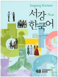 서강 한국어 4B(Students Book) + 문법단어참고서