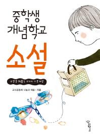 중학생 개념학교 소설