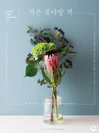작은 꽃다발 책