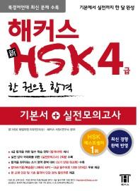 해커스 HSK 4급 한 권으로 합격