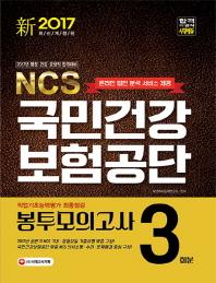 NCS 국민건강보험공단 직업기초능력평가 최종점검 봉투모의고사 3회(2017)