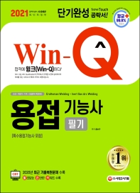 용접기능사 필기 단기완성(특수용접기능사 포함)(2021)(Win-Q)(7판)